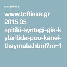 www.toftiaxa.gr 2015 05 spitiki-syntagi-gia-kytaritida-pou-kanei-thaymata.html?m=1