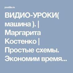 ВИДИО-УРОКИ( машина ). | Маргарита Костенко | Простые схемы. Экономим время на Постиле