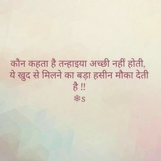 True shayari and hindi quotes and Shyari Quotes, Typed Quotes, People Quotes, Poetry Quotes, Motivational Quotes, Inspirational Quotes, Deep Words, True Words, Gulzar Quotes