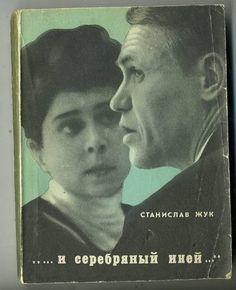 Olympic champion Lake Placid Sapporo USSR figure skating Irina RODNINA book