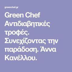Green Chef Αντιδιαβητικές τροφές. Συνεχίζοντας την παράδοση. Άννα Κανέλλου. Green Chef