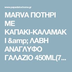 MARVA ΠΟΤΗΡΙ ΜΕ ΚΑΠΑΚΙ-ΚΑΛΑΜΑΚΙ & ΛΑΒΗ ΑΝΑΓΛΥΦΟ ΓΑΛΑΖΙΟ 450ΜL(732017G)