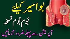Piles Treatment at Home In Urdu Natural Health Tips, Natural Health Remedies, Health Advice, Health Care, First Wedding Night, Best Hair Growth Oil, Islam Marriage, Baby Frocks Designs, Vitamins For Kids