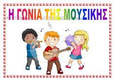 Music School, Kindergarten, Projects To Try, Family Guy, Blog, Fictional Characters, Calendar, Kinder Garden, Kindergartens