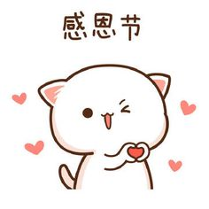 Babe sending me some love Chat Kawaii, Kawaii Cat, Chibi Cat, Cute Chibi, Cute Animal Drawings Kawaii, Kawaii Drawings, Cute Cat Gif, Cute Cats, Cartoon Mignon