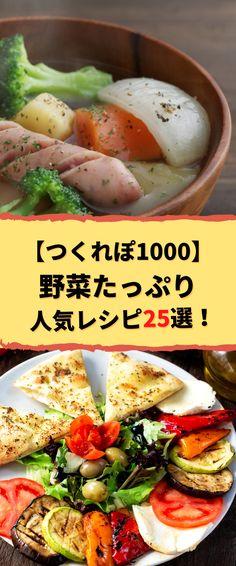 今回は、「野菜たっぷり」の人気レシピ25個をクックパッド【つくれぽ1000以上】などから厳選!「野菜たっぷり」のクックパッド1位の絶品料理〜簡単に美味しく作れる料理まで、人気レシピ集を〈主食・副菜・メインのおかず・スープ〉別に紹介します! #つくれぽ10000 #つくれぽ1000 #つくれぽ100 #つくれぽ #野菜たっぷり #野菜たっぷりつくれぽ #野菜たっぷりレシピ #野菜たっぷりレシピ人気 #クックパッド