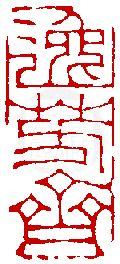 A SEALBY CHEN ZU-WAN. QING DYNASTY 陳祖望刻〔逸芳齋〕長方細朱文印。邊款為【仿宋元人連邊朱文。壬寅四月,纘思製。】