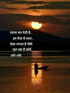 48210857 Is shareeme thakath Zindagi aur 2 meeter Baakhee hy janaab. (With images) Hindi Quotes Images, Shyari Quotes, Hindi Words, Hindi Quotes On Life, True Love Quotes, Life Quotes, Crazy Quotes, Photo Quotes, Feelings Words