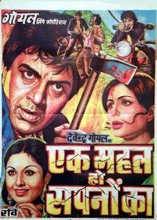 EK Mahal Ho Sapnon Ka (1975)