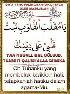 DOA YANG PALING BANYAK DIBACA OLEH RASULULLAH s.a.w. Quotes About God, New Quotes, Faith Quotes, Happy Quotes, Words Quotes, Bible Quotes, Quotes To Live By, Funny Quotes, Muslim Quotes