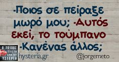 Funny Status Quotes, Funny Greek Quotes, Funny Statuses, Jokes Quotes, Funny Couples, Just Kidding, True Words, Just For Laughs, Funny Photos