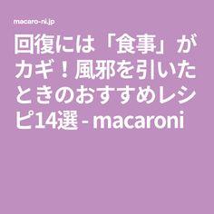 回復には「食事」がカギ!風邪を引いたときのおすすめレシピ14選 - macaroni