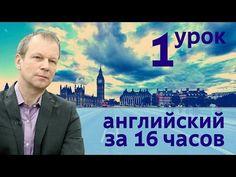 """1 урок английского языка с Дмитрием Петровым """"Полиглот английский за 16 часов"""". Учим с нуля, уроки для начинающих. Подпишись на канал: http://16polyglot.ru/y..."""