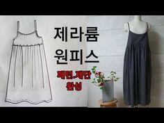 Sewing Hacks, Sewing Patterns, Summer Dresses, Tank Tops, Korean, Gardening, Crafts, Fashion, Tela
