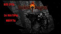 Вся суть Darkest Dungeon за полторы минуты