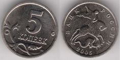 цена 5 копеек 2005 года