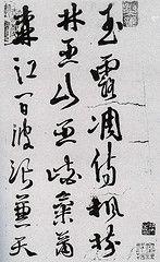 明-徐渭-杜甫秋兴1-台北故宫
