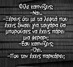 Stickers For The Masses - Αστεία και Ανέκδοτα Greek Memes, Funny Greek Quotes, Sarcastic Quotes, Funny Quotes, Funny Minion Memes, Stupid Funny Memes, Funny Facts, History Jokes, Clever Quotes