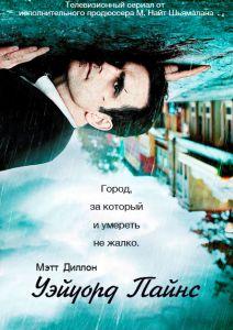 Уэйуорд Пайнс / Wayward Pines (Сериал 2015)
