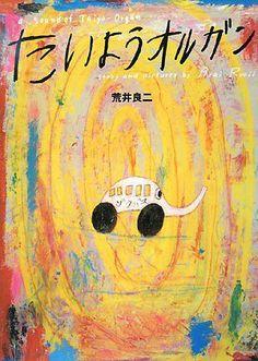 children's book / illustration by Arai Ryoji Art And Illustration, Book Cover Design, Book Design, Design Ideas, Safari, Kids Story Books, Japan Art, Children's Literature, Japanese Artists