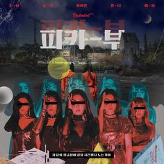 피카부 (Peeka-Boo) - 디지털 아트 · 일러스트레이션, 디지털 아트, 일러스트레이션, 그래픽 디자인, 디지털 아트 Retro Graphic Design, Graphic Design Posters, Graphic Design Inspiration, Graphisches Design, Korean Design, Kpop Posters, K Wallpaper, Red Velvet Joy, Album Design