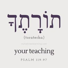 Hebrew is the language of the Bible and often deemed as sacred but this is not the only reason why people choose to learn this ancient language. For many it is the historic heritage and cultural aspects of the nomadic Hebrews that ins Ancient Hebrew Alphabet, Hebrew Writing, Hebrew Prayers, Hebrew School, Learn Hebrew, Hebrew Words, Torah, Psalms, Psalm 119
