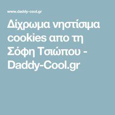 Δίχρωμα νηστίσιμα cookies απο τη Σόφη Τσιώπου - Daddy-Cool.gr