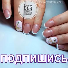 french nails diy At Home Glitter Gel Nails, Diy Nails, Manicure, Bride Nails, Wedding Nails, French Nails, Gel Nails At Home, Gel Nail Colors, Pink Nail Designs