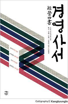 강병인캘리그라피연구소 Flag, Design Inspiration, Layout, Graphic Design, Logos, Typo, Editorial, Poster, Page Layout