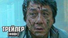 ИНОСТРАНЕЦ — Русский Трейлер 2017 (Боевик/Триллер)