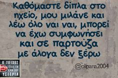 "Find and save images from the ""Greek quotes"" collection by 'Γιν γιανγκ ' (savvatogenimeni) on We Heart It, your everyday app to get lost in what you love. Funny Greek Quotes, Greek Memes, Funny Picture Quotes, Speak Quotes, Have A Laugh, Stupid Funny Memes, Funny Stories, True Words, Just For Laughs"