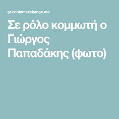 Σε ρόλο κομμωτή ο Γιώργος Παπαδάκης (φωτο)