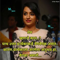687 Best Marathi Images In 2019 Marathi Quotes Jokes Quotes Poems