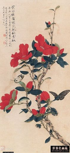 Yu Feian, Chinese, 1889-1959) More