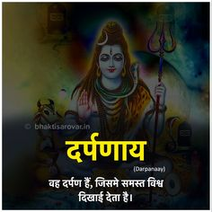 Lord Shiva Stories, Lord Shiva Names, Photos Of Lord Shiva, Lord Shiva Family, Lord Shiva Hd Images, Lord Vishnu Wallpapers, Mahakal Shiva, Shiva Art, Rudra Shiva
