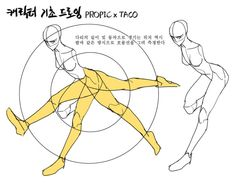 Media Tweets by 타코작가 (@taco1704) / Twitter Body Reference Drawing, Anatomy Reference, Drawing Skills, Art Reference Poses, Drawing Techniques, Drawing Tips, Hand Reference, Human Anatomy Drawing, Anatomy Art