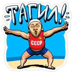 Набор стикеров для Telegram «Наша Russia» Jokes, Stickers, Humor, Comics, Cheer, Sticker, Comic Books, Ha Ha, Comic Book