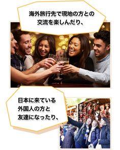 海外旅行先で現地の方との交流を楽しんだり、日本に来ている外国人の方と友達になったり、