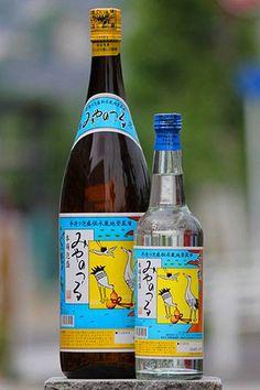 おいしいんだって。泡盛・宮之鶴(みやのつる) 沖縄県・仲間酒造所