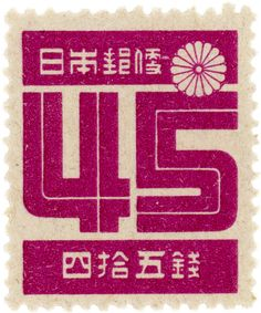Japan postage stamp: 45, c. 1947, designed by S. Watanabe