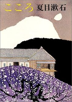 Kokoro by Soseki Natsume