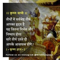 Best Positive Quotes, Good Thoughts Quotes, Good Life Quotes, Quotes Inspirational, True Quotes, Radha Krishna Love Quotes, Lord Krishna Images, Krishna Pictures, Good Morning Beautiful Quotes
