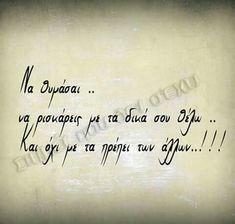 Σωστό !!! Τα ΔΙΚΑ μου θέλω ! Greek Quotes, Tattoo Quotes, Feelings, Math, Decoration, Decor, Math Resources, Decorations, Decorating