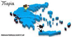 Πιερία: Γ' φάση αποσπάσεων ... γιοκ προς το παρόν Office Supplies
