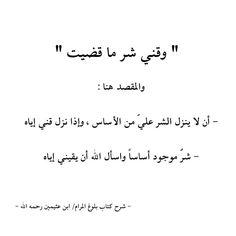 -5- شرح دعاء القنوت للشيخ ابن عثيمين رحمه الله