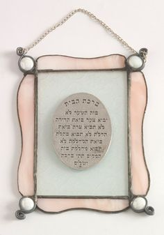 Pink color Home Blessing sign  Judaica Israel by Silvinadesigns, $42.00