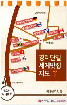 BC Story :: [이태원 경리단길 맛집지도] 유명한 맛집 한 눈에 보자!