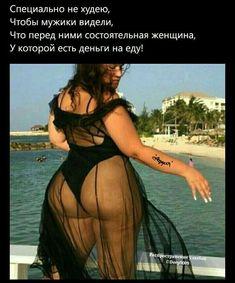 Ad Of The World, Eco Slim, Curvey Women, Curvy Hips, German Women, Phat Azz, Chubby Ladies, Fat Women, Big Butt