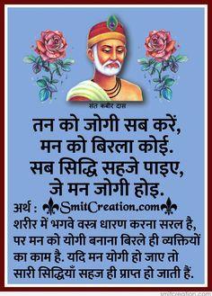 Hindu Quotes, Gurbani Quotes, Gita Quotes, Buddhist Quotes, Krishna Quotes, Soul Quotes, Spiritual Quotes, Wisdom Quotes, Mixed Feelings Quotes