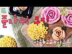 아몬드가 듬뿍 들어간 플라워 앙금 쿠키 만들기!(카네이션, 장미) _ [멜데루케이크] (Bean paste Flower cookies- carnation, rose) - YouTube